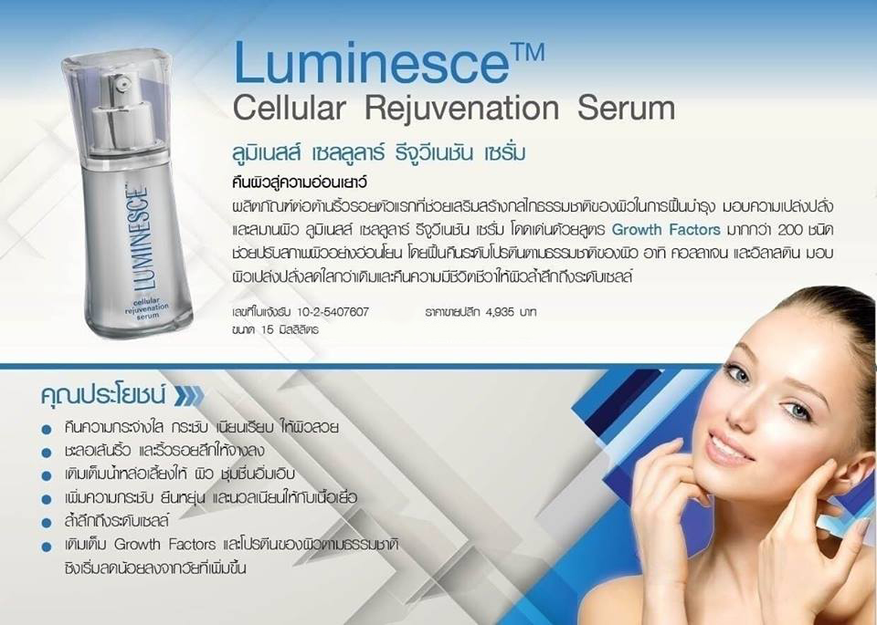 luminesce serum ราคา