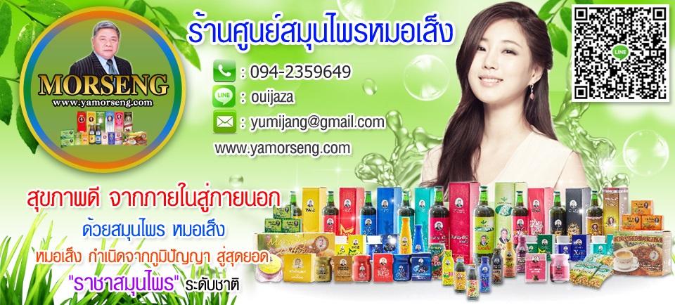 ร้านศูนย์สมุนไพรหมอเส็ง www.yamorseng.com (ยาหมอเส็ง)