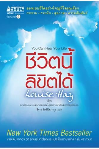 ชีวิตนี้ลิขิตได้ (You Can Heal Your Life) [mr02]