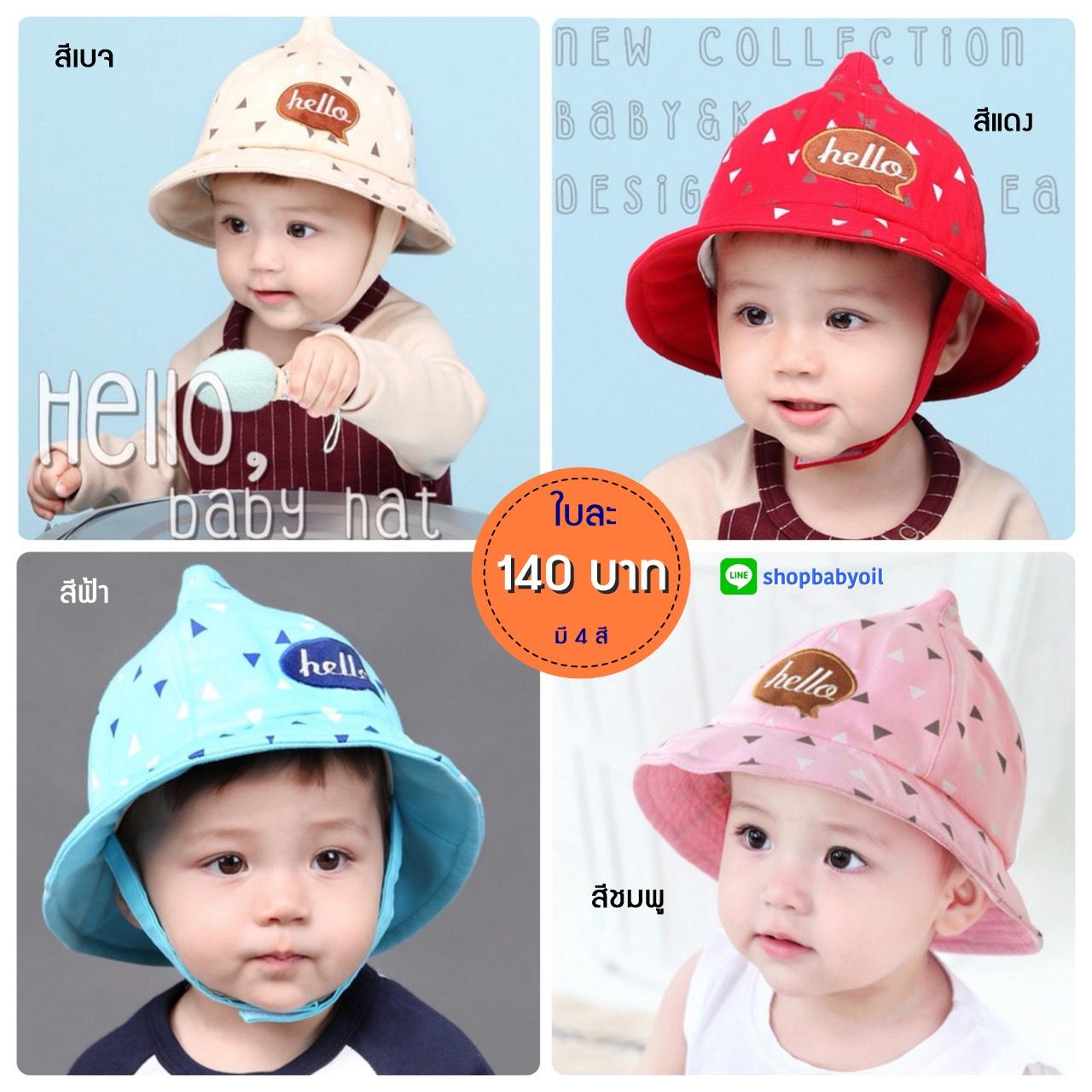 หมวกเด็กปีกกว้าง หมวกเด็กปีกรอบ หมวกซันเดย์ ลาย Hello (มี 5 สี)