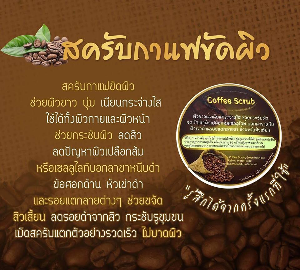 สครับกาแฟ ขนาด 50g.
