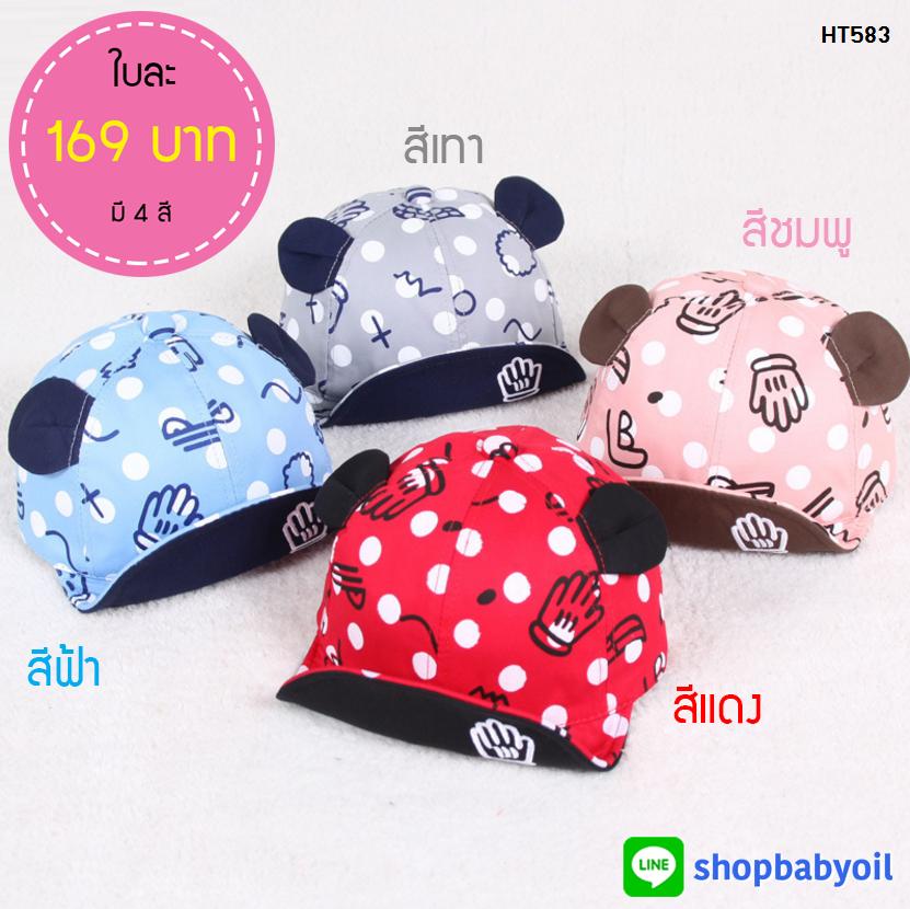 หมวกแก๊ป หมวกเด็กแบบมีปีกด้านหน้า ลาย HAND (มี 4 สี)