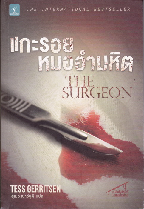 แกะรอยหมออำมหิต (The Surgeon) (Rizzoli & Isles #1) [mr01]