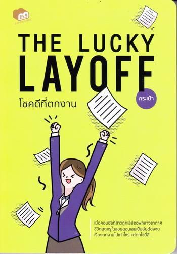 The Lucky Layoff โชคดีที่ตกงาน