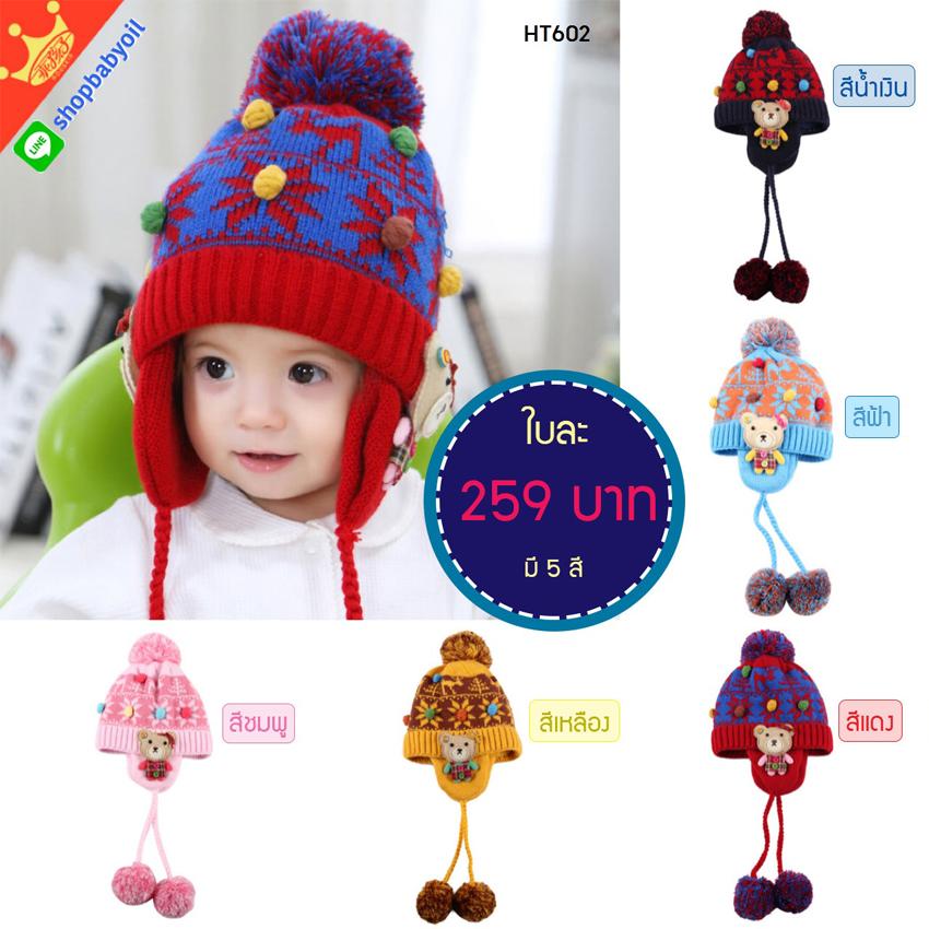 หมวกไหมพรมสำหรับเด็ก หมวกกันหนาวเด็กเล็ก ลายน้องหมี (มี 5 สี)