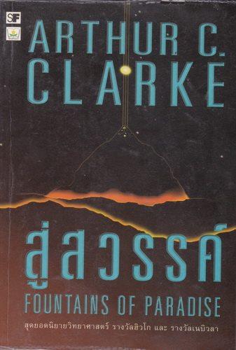 สู่สวรรค์ (Fountains of Paradise) โดย อาร์เธอร์ ซี คลาร์ก (Arther C. Clarke)