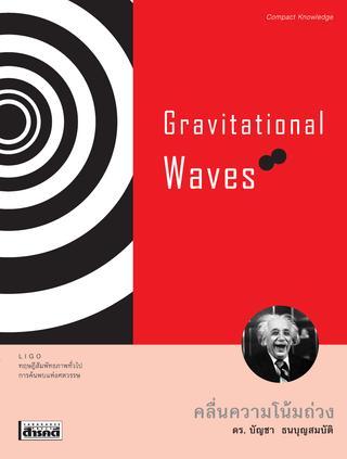 คลื่นความโน้มถ่วง (Gravitational Waves)