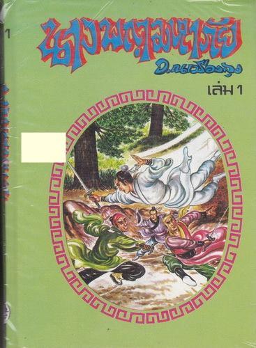 นางพญามหาภัย (6 เล่มจบ) ปกแข็ง (อ้อเล้งเซ็ง/ว. ณ เมืองลุง)
