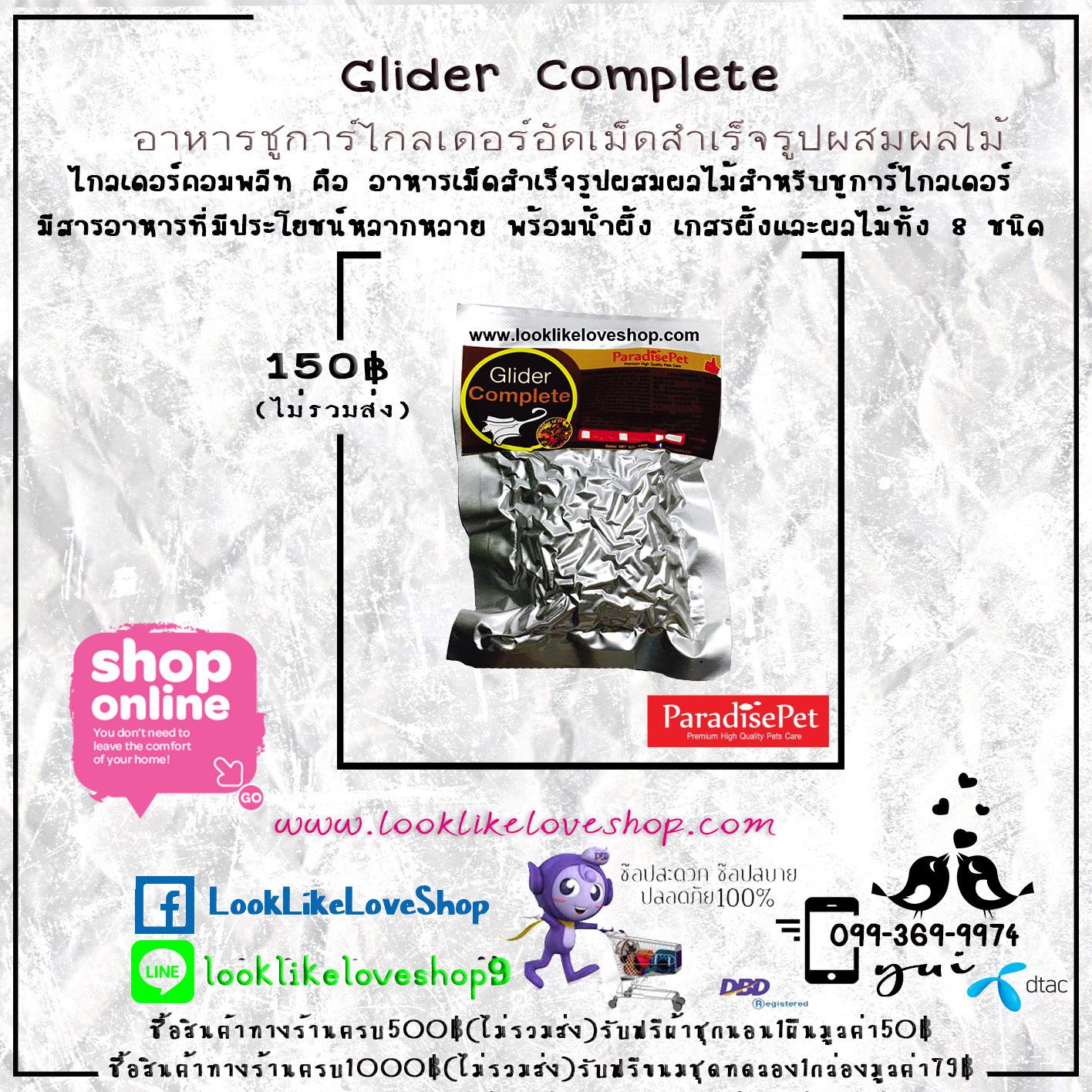 อาหารเม็ดชูการ์เกรดพรีเมียม Glider Complete ParadisePet