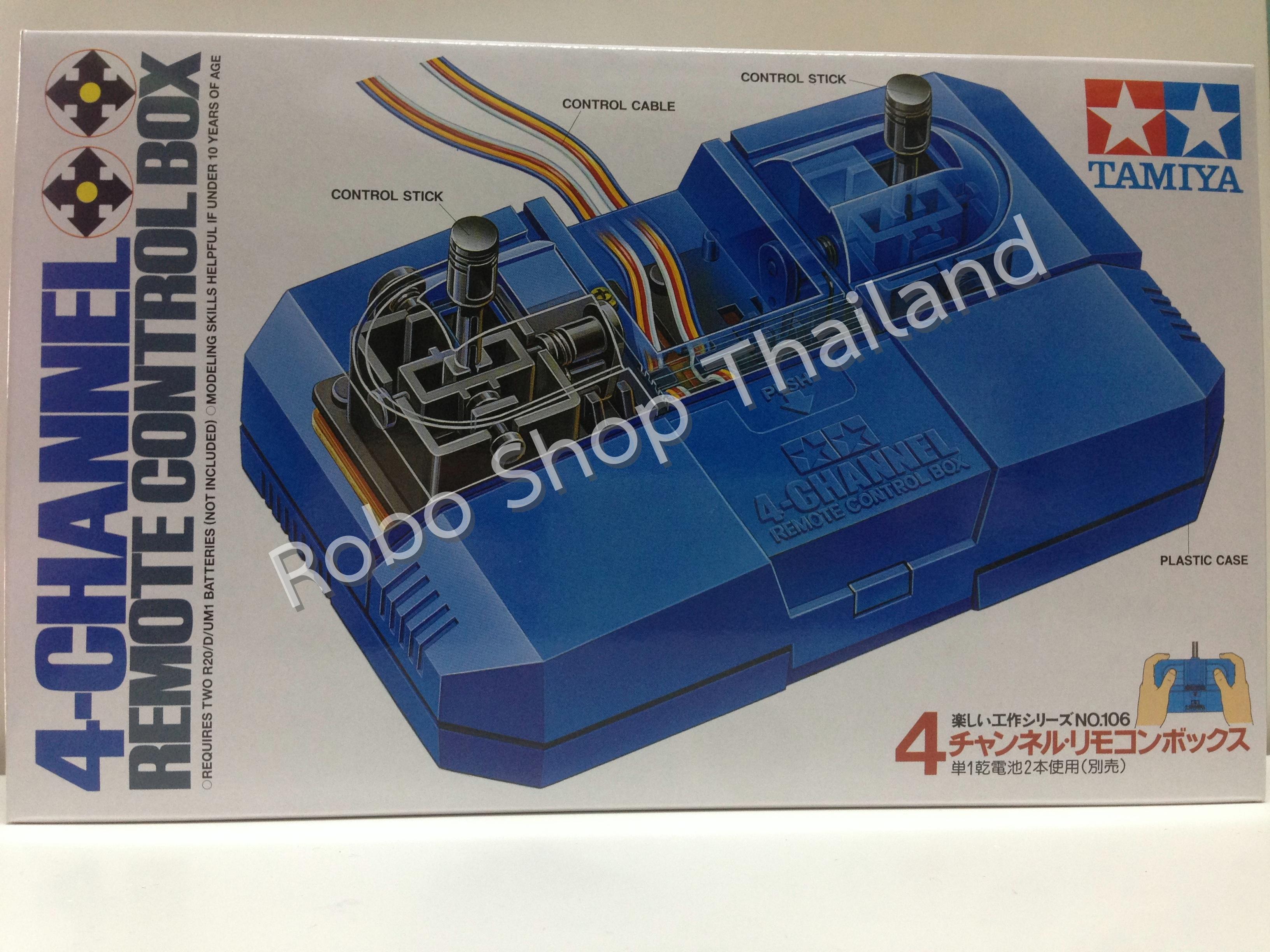 4-Channel Remote Control Box