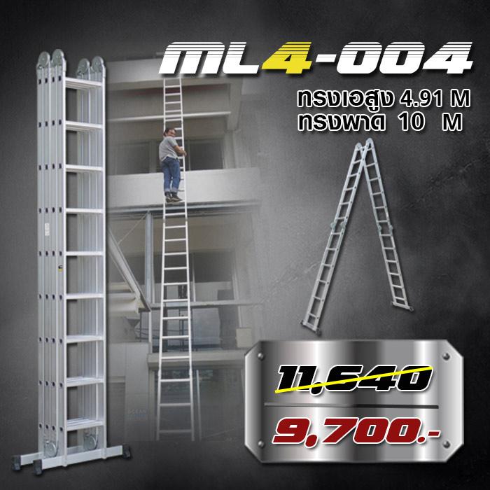 บันไดอลูมิเนียม รุ่น ML4-004 4 ท่อน ทรงเอสูง 4.91 เมตร ทรงพาด 10 เมตร