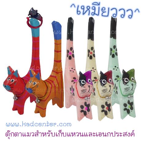 ชุด4ตุ๊กตาแมวสุดน่าเลิฟ งานไม้ สำหรับเก็บสวมแหวน หลากแบบ หลากสีสัน ของชำร่วย ของที่ระลึก ประดับตกแต่ง ขายเป็นชุดชุดละ4ตัว