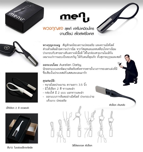 พวงกุญแจ Key Chain Menu สุดเก๋ เท่ไม่ซ้ำใคร สีดำ