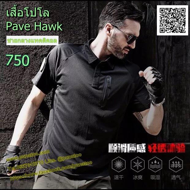 เสื้อโปโล Pave Hawk