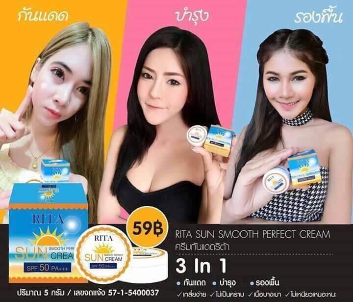 ครีมกันแดดริต้า Rita Sun Cream ราคาถูก คุณภาพจัดเต็ม