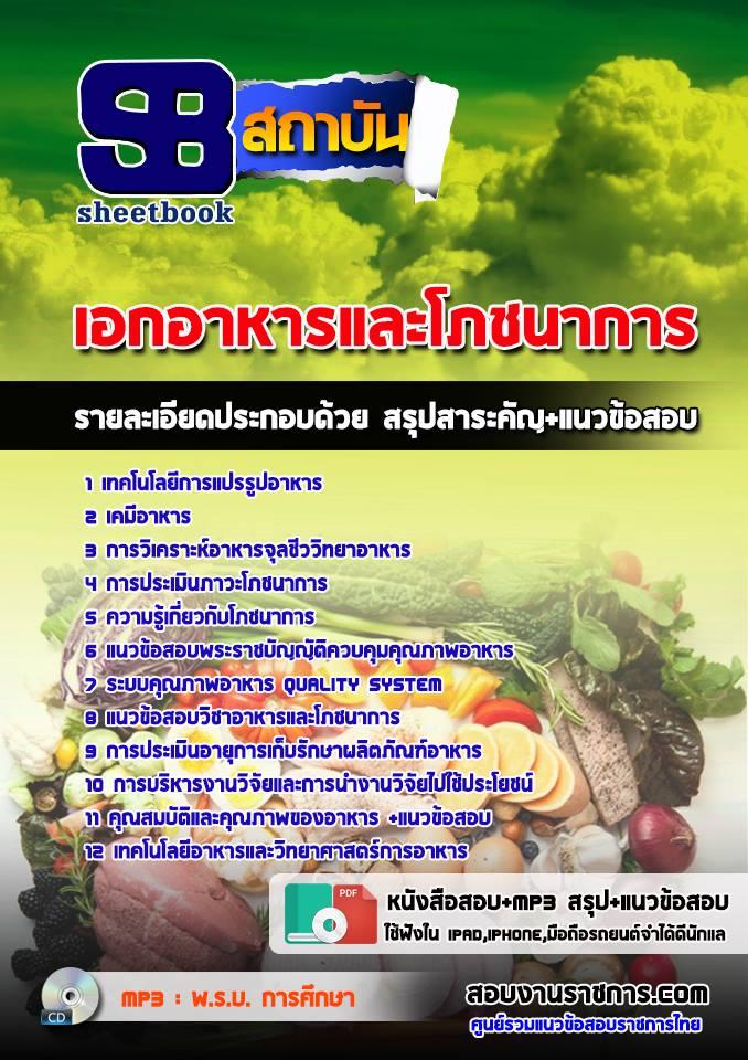 แนวข้อสอบเอกอาหารและโภชนาการ