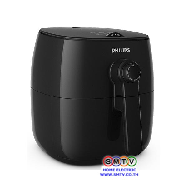 หม้อทอดไฟฟ้า PHILIPS รุ่น HD9621 TURBO STAR
