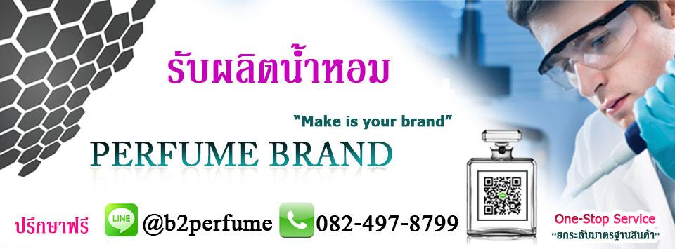 CK-Perfume รับผลิต และ จัดจำหน่าย น้ำหอมแบบครบ วงจร