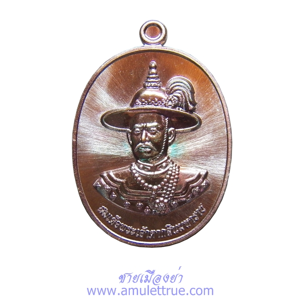 เหรียญสมเด็จพระเจ้าตากสินมหาราช เนื้อทองแดงรมมันปู หลวงปู่ฮก วัดมาบลำบิด ปี 2559