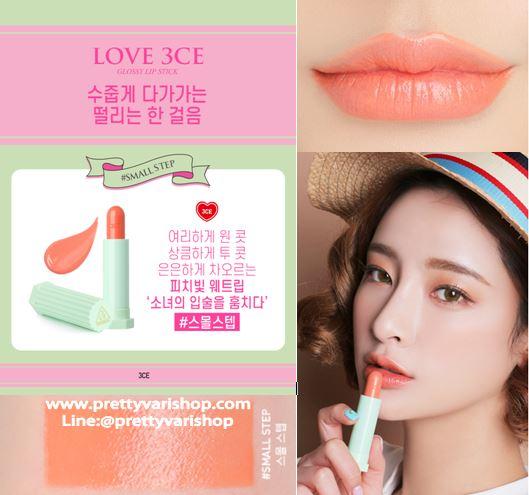 *พร้อมส่ง*3CE Love 3ce Glossy Lip Stick #Small Step ลิปสติกเนื้อกลอสเงาวาว คอลเลคชั่นใหม่ให้สาว ๆ ได้เพลิดเพลิน กับแพ็คเกจ Vintage Style โทนสีหวาน เนื้อลิปสีสดชัด เม็ดสีแน่นมากไม่เหมือนลิปกรอสทั่วไป เพื่อเรียวปากดูชุ่มชื่นอวบอิ่มสุขภาพดีสุดๆ ,