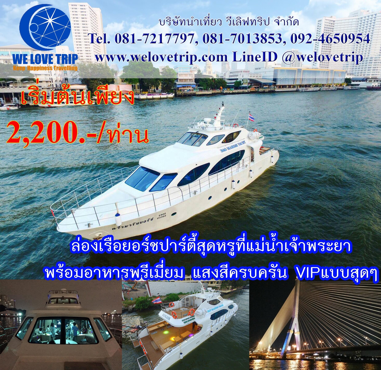 PK01 ล่องเรือยอร์ชบริเวณแม่น้ำเจ้าพระยา พร้อมอาหารค่่ำ (ทุกวัน)
