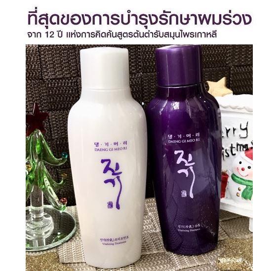 **พร้อมส่ง**Daeng Gi Meo Ri Vitalizing Shampoo+Conditioner ขนาดทดลอง 70ml. แดงจิโมริแชมพูและทรีทเมนต์สูตรพรีเมี่ยม ขายดีอันดับ 1 ในเกาหลี !! ให้ผมสวยมีวอลลุ่ม แข็งแรง เงางาม มีน้ำหนัก แก้ผมร่วง เร่งผมยาว ลดผมหงอก ลดอาการคันศีรษะ รังแค ที่สุดแห่งการบำรุงผม
