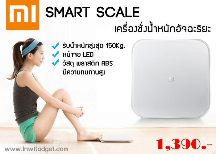 Xiaomi Mi Smart Scale เครื่องชั่งน้ำหนักอัจฉะริยะ