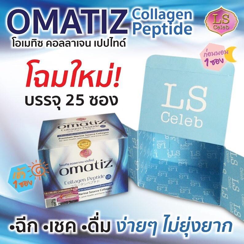omatiz Collagen Peptide โอเมทิซ คอลลาเจน เปปไทด์ ย้อนวัยให้ผิว ด้วยคอลลาเจนเพียว 100%