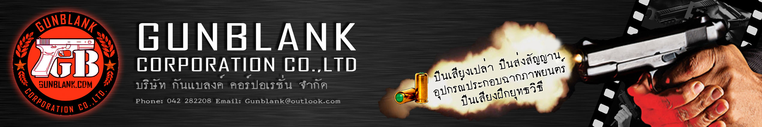 Gunblank Corporation