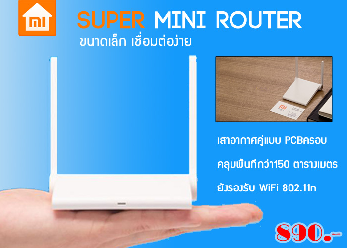 Mi Super Mini Router