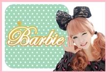 ใส่คอนแทคเลนส์ Barbie