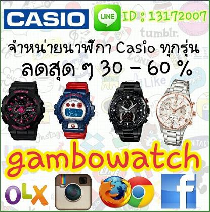 Casio แท้พร้อมส่งลด30-60%