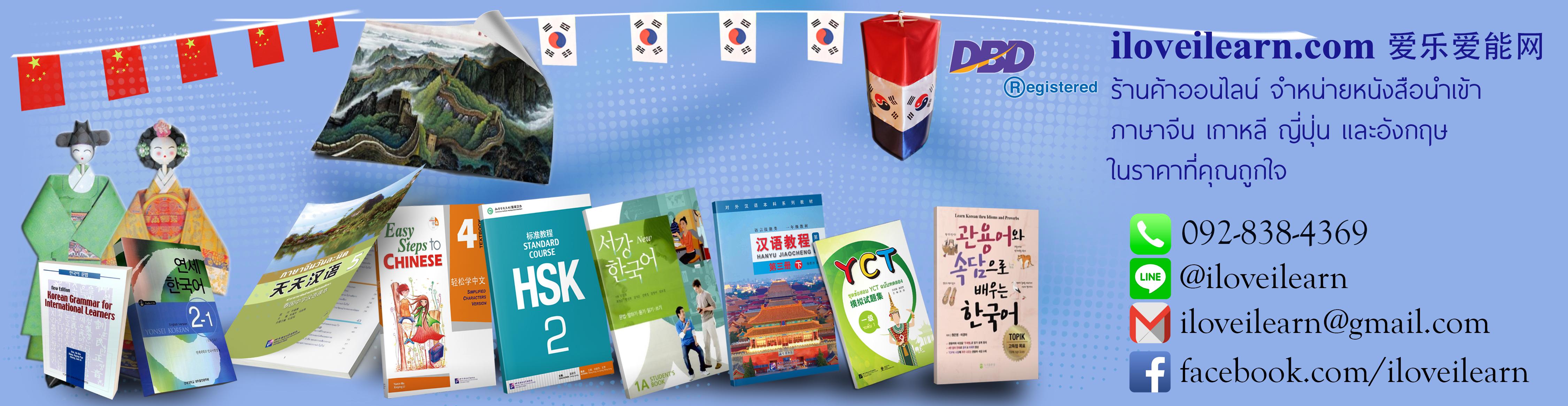 ร้าน I Love I Learn จำหน่าย หนังสือเรียนนำเข้าจากจีนและเกาหลี