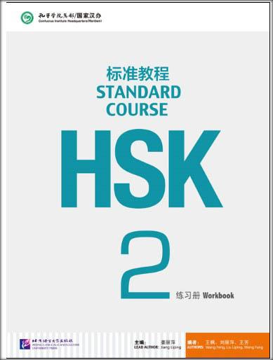 หนังสือข้อสอบ HSK Standard Course ระดับ 2 (แบบฝึกหัด + MP3)