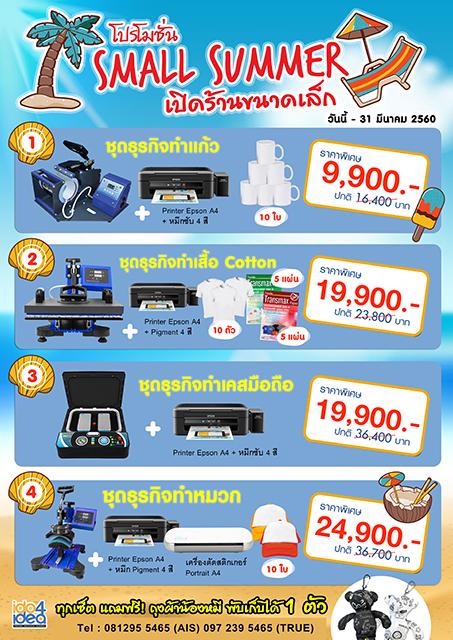 Promotion เครื่องสกรีนเสื้อ ประจำเดือนมีนาคม 2560