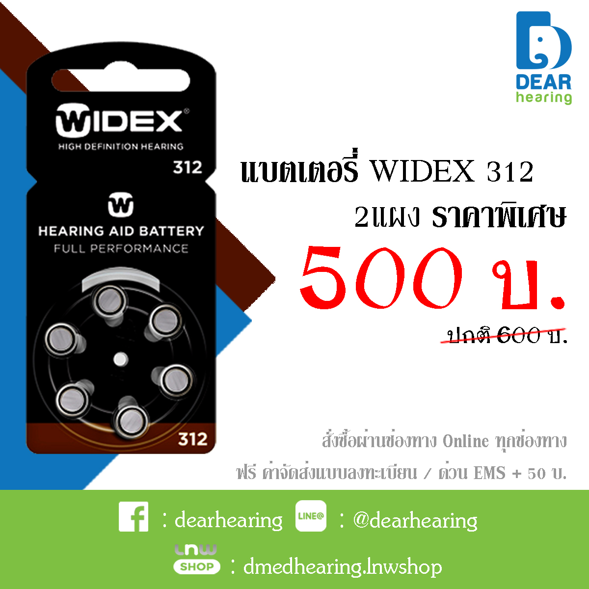 WIDEX Hearing aids Battery No.312