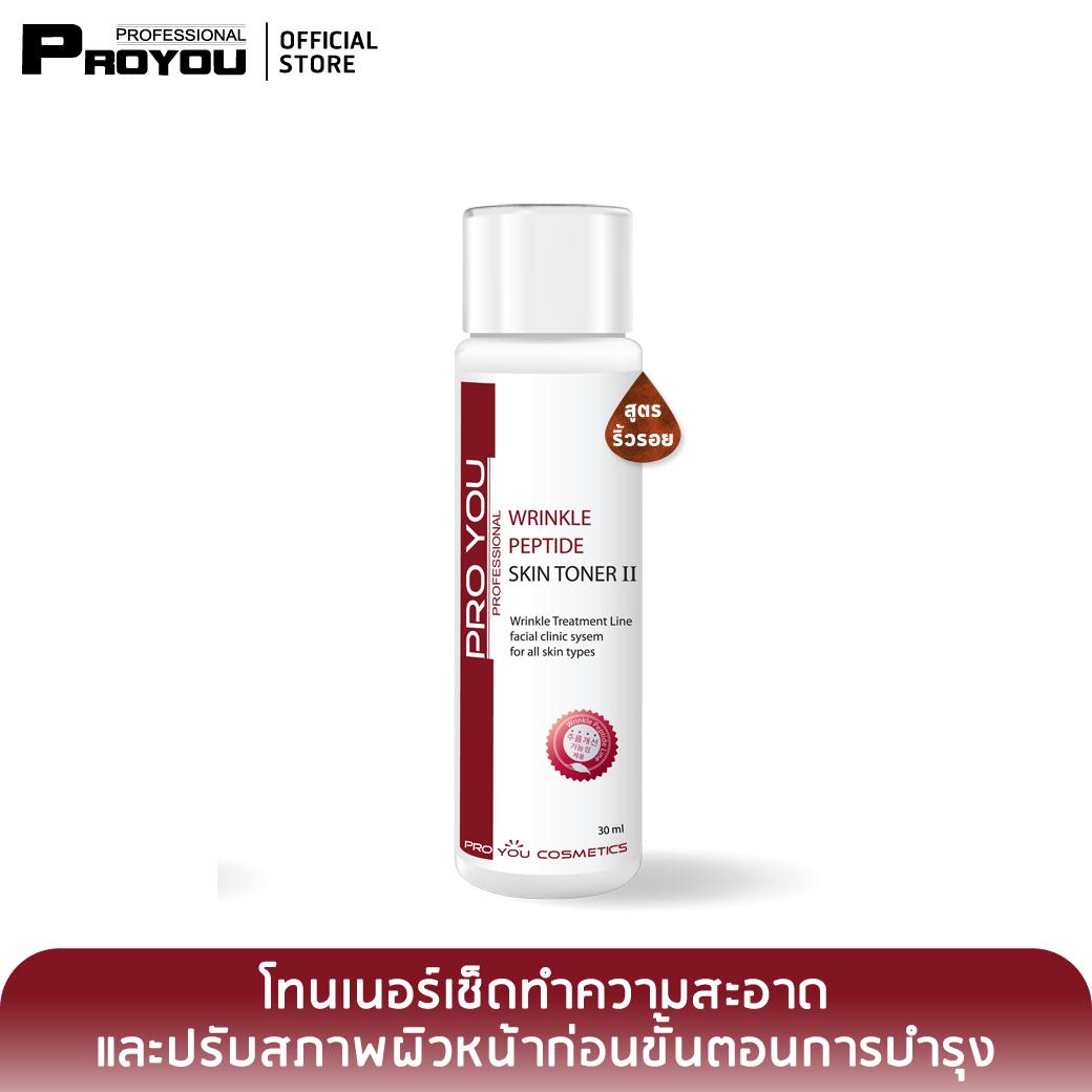 Proyou Wrinkle Peptide Skin Toner 30ml (โทนเนอร์เช็ดทำความสะอาด และปรับสภาพผิวหน้าก่อนขั้นตอนการบำรุง ช่วยกระตุ้นการทำงานของคอลลาเจนในเซลล์ผิว และปรับลดริ้วรอยให้จางลงพร้อมเพิ่มความชุ่มชื่น)