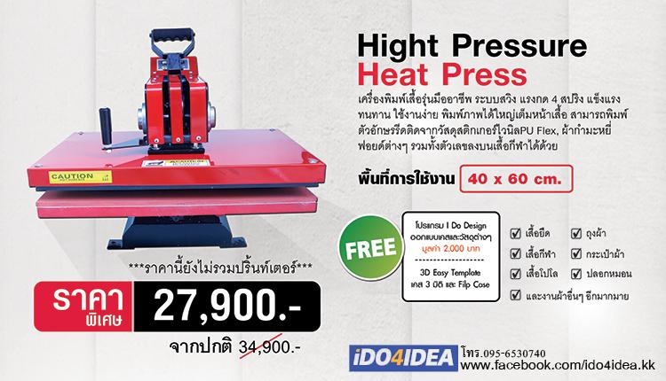 Hight Pressure Heat Press