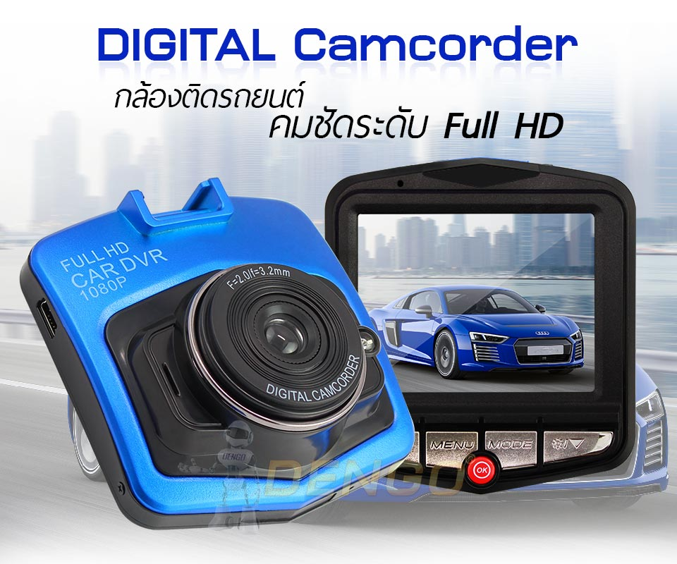 OEM LIVATEC กล้องวีดีโอติดรถยนต์ FULL HD DVR 1080p จอภาพ 2.4 นิ้ว ไฟอินฟราเรด ถ่ายกลางคืนคมชัด พร้อมระบบจับภาพอัตโนมัติขณะจอดเมื่อรถขยับ (สีน้ำเงิน)