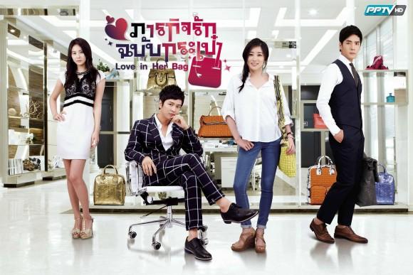 DVD/V2D Love in Her Bag / Her Legend ภารกิจรักฉบับกระเป๋า 5 แผ่นจบ (พากย์ไทย)
