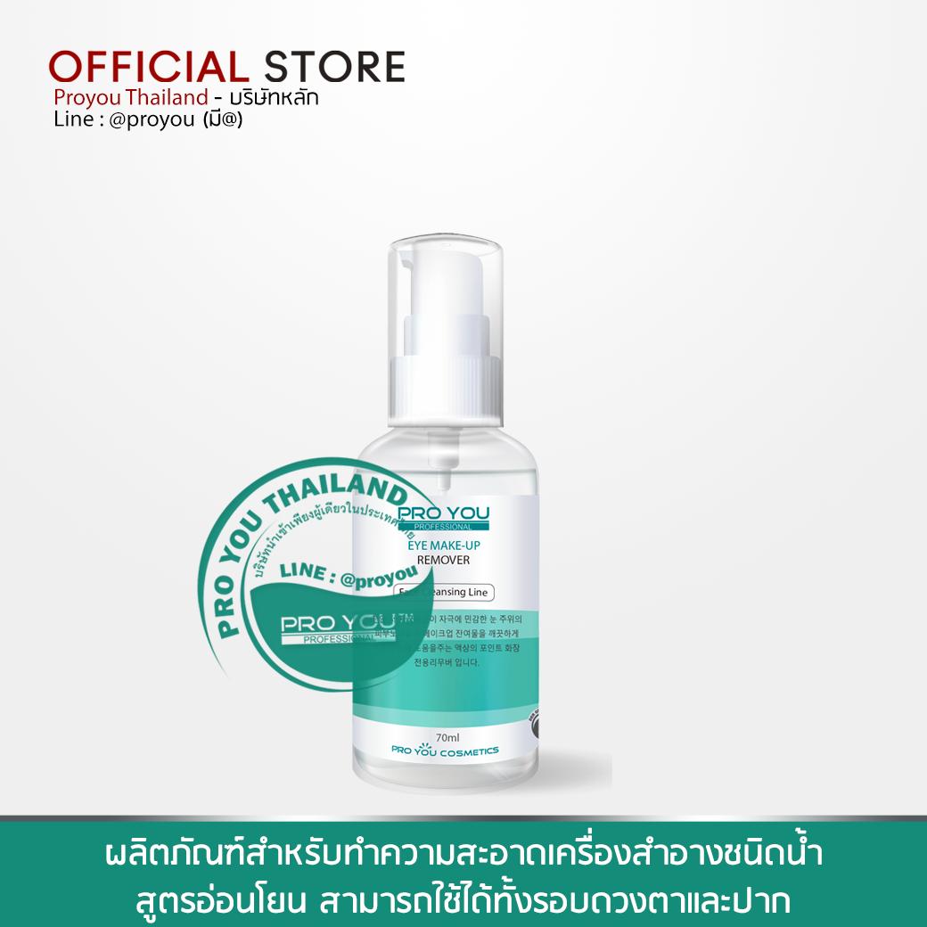 PRO YOU Eye Make-Up Remover 70ml (ผลิตภัณฑ์สำหรับทำความสะอาดเครื่องสำอางชนิดน้ำ สูตรอ่อนโยนสามารถใช้ได้ทั้งรอบดวงตาและปาก)