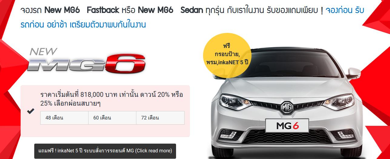 รถยนต์เอ็มจี  ราคารถ MG6 ใหม่