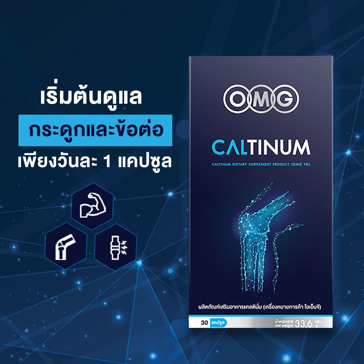 caltinum