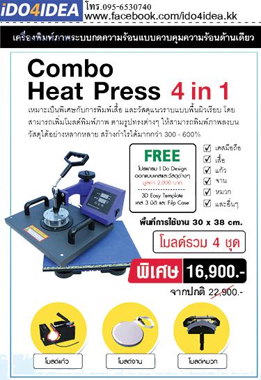 เครื่อง Heat Press 4 In 1