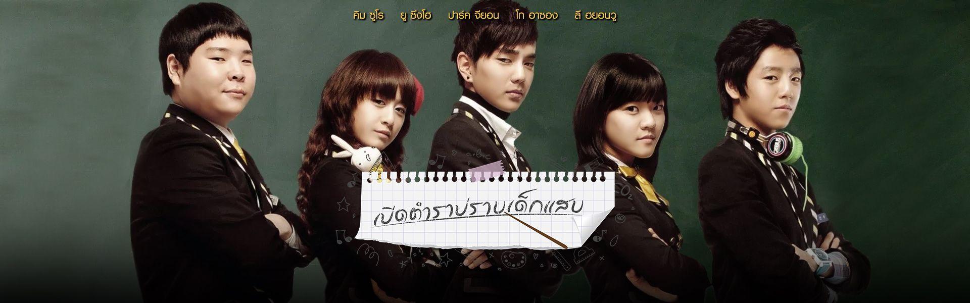 DVD/V2D Master of Study / God of Study เปิดตำราปราบเด็กแสบ 4 แผ่นจบ (พากย์ไทย)