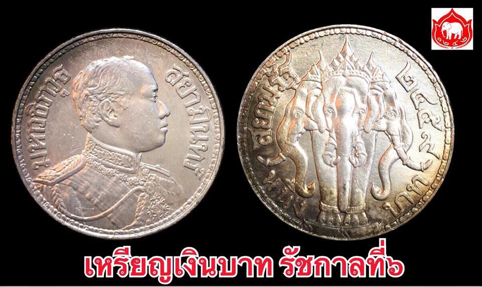 เหรียญเงิน บาท รัชกาลที่๖ (เพื่อศึกษา)