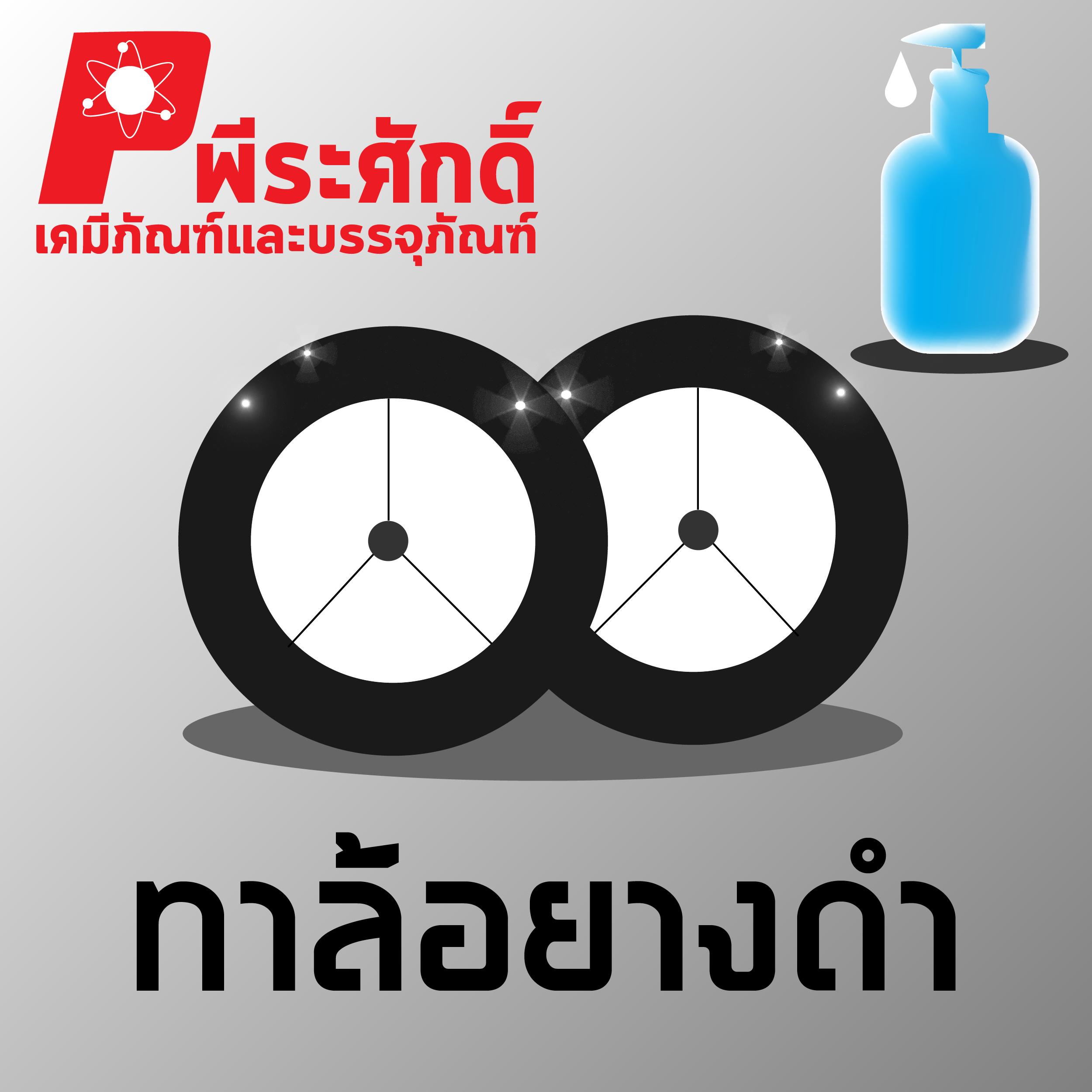 น้ำยาทาล้อดำ 3.8 ลิตร