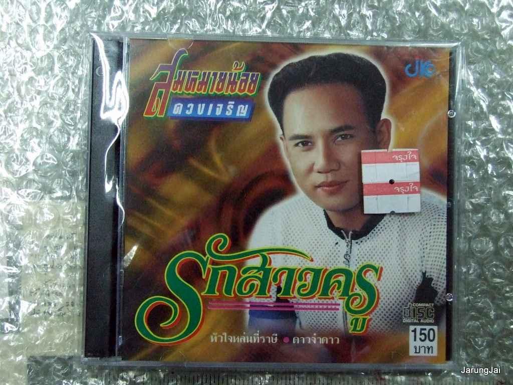 CD สมหมายน้อย ดวงเจริญ รักสาวครู /jkc