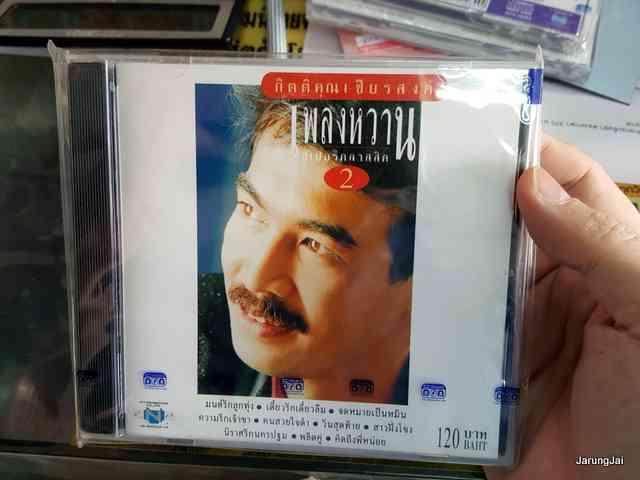 CD กิตติคุณ เชียรสฃค์ ชุด เพลงหวานซูปเปอร์คลาสสิค 2 / นิธิทัศน์ เอโอเอ