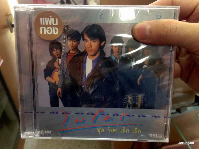 CD ไมโคร ชุด ร็อค เล็ก เล็ก แผ่นทอง /mga
